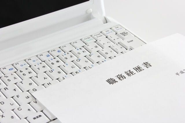 薬剤師転職における職務経歴書の書き方【各項目記入方法】